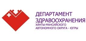 Департамент здравоохранения Югры